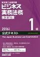 ビジネス実務法務検定試験 1級 公式テキスト 2016