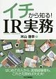 イチから知る!IR-インベスター・リレーションズ-実務