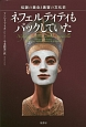 ネフェルティティもパックしていた 伝説の美女と美容の文化史