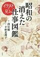 イラストで見る 昭和の消えた仕事図鑑