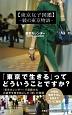 東京女子図鑑~綾の東京物語~