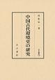 中国古代環境史の研究