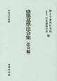 建築基準法令集 法令編 平成28年