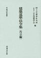 建築基準法令集 告示編 平成28年