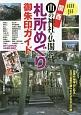 関西 山の神社・仏閣で戴く札所めぐり御朱印ガイド