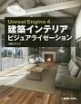Unreal Engine4 建築インテリアビジュアライゼーション