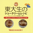 東大生のシュークリームレシピ 一度うまくいかなくても諦めない人の本