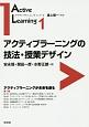 アクティブラーニングの技法・授業デザイン アクティブラーニング・シリーズ1