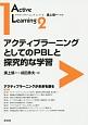 アクティブラーニングとしてのPBLと探究的な学習 アクティブラーニング・シリーズ2