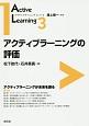 アクティブラーニングの評価 アクティブラーニング・シリーズ3