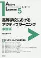 高等学校におけるアクティブラーニング 事例編 アクティブラーニング・シリーズ5