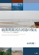 前漢期黄河古河道の復元 リモートセンシングと歴史学