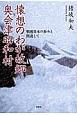 懐想のわが故郷奥会津昭和村 戦後日本の歩みと関連して