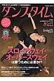 ダンスタイム DVD付き スタイリッシュに踊りたいアナタへ(27)