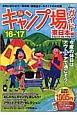 全国キャンプ場ガイド 東日本編 2016-2017 目的に合わせて一発検索!網羅型データガイドの決定版