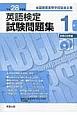 英語検定 試験問題集 1級 平成28年 全国商業高等学校協会主催