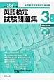 英語検定 試験問題集 3級 平成28年 全国商業高等学校協会主催