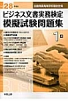 全商ビジネス文書実務検定 模擬試験問題集 1級 平成28年 全国商業高等学校協会主催