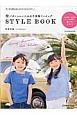 パターンレーベルの子供服ソーイング STYLE BOOK 作り方も型紙も色つきだから分かりやすい!