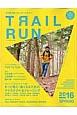 トレイルラン 2016SPRING マウンテンスポーツマガジン4 山を走る楽しさを、すべての人に