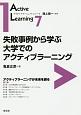 失敗事例から学ぶ大学でのアクティブラーニング アクティブラーニング・シリーズ7