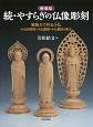 やすらぎの仏像彫刻 続・実物大で作る小仏 小仏阿弥陀・小仏薬師・小仏観音を彫る