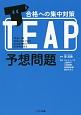 合格への集中対策 TEAP予想問題 CD付