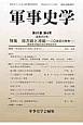 軍事史学 51-4 特集:総力戦と冷戦 (204)