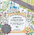 ロマンティックカントリー スペシャル・カラーリング・エディション 24色色えんぴつセット 美しい城が佇む国「COCOT」のファンタジー塗り絵