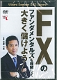 FXのファンダメンタルズを理解して大きく儲けよう Wizard Seminar DVD Library