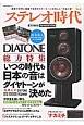 ステレオ時代 いつの時代も日本の音はダイヤトーンが決めた! (6)