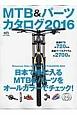 MTB&パーツカタログ 2016