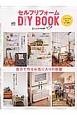 セルフリフォーム DIY BOOK 暮らし上手特別編集 自分で作るお気に入りの部屋