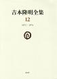 吉本隆明全集 1971-1974 (12)