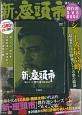 新・座頭市 第3シリーズ傑作選 DVD BOOK