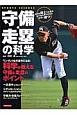 守備・走塁の科学 科学が教える守備&走塁のポイント