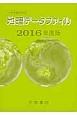 地理データファイル 2016 大学受験対策用