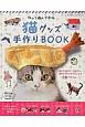 猫グッズ手作りBOOK 作って遊んで和む