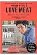MOCO'Sキッチン LOVE MEAT おいしくてセンスがいい、ほめられ肉料理