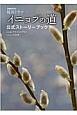 韓国ドラマ「イニョプの道」 公式ストーリーブック