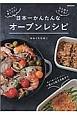 日本一かんたんなオーブンレシピ ならべて焼くだけ!ひと目でわかる!
