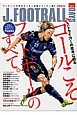 J.FOOTBALL DAYS ゴールこそフットボールのすべて。 ワンテーマで日本サッカーを語りつくす一冊!!(2)