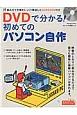 DVDで分かる!初めてのパソコン自作 組み立て手順をじっくり解説した40分のDVD付き