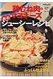 おかずラックラク!ミニBOOK 鶏むね肉+マヨネーズ劇的ジューシーレシピ