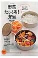 おかずラックラク!ミニBOOK 野菜たっぷり!弁当 「ちょい準備」+「作りおき」で朝はラックラク!