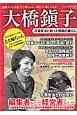 大橋鎭子 花森安治と創った昭和の暮らし 連続テレビ小説『とと姉ちゃん』がもっと楽しくなる