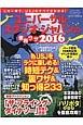 ユニバーサル・スタジオ・ジャパンの便利ワザ 2016 この一冊で、USJのすべてがわかる!