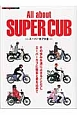 All about SUPER CUB~スーパーカブ大全
