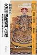 大清帝国隆盛期の実像<第2版> 第四代康煕帝の手紙から1661-1722