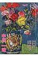 花美術館 特集:中川一政 美の創作者たちの英気を人びとへ(47)